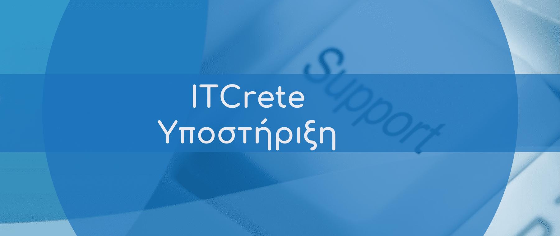 Υπηρεσίες IT Support