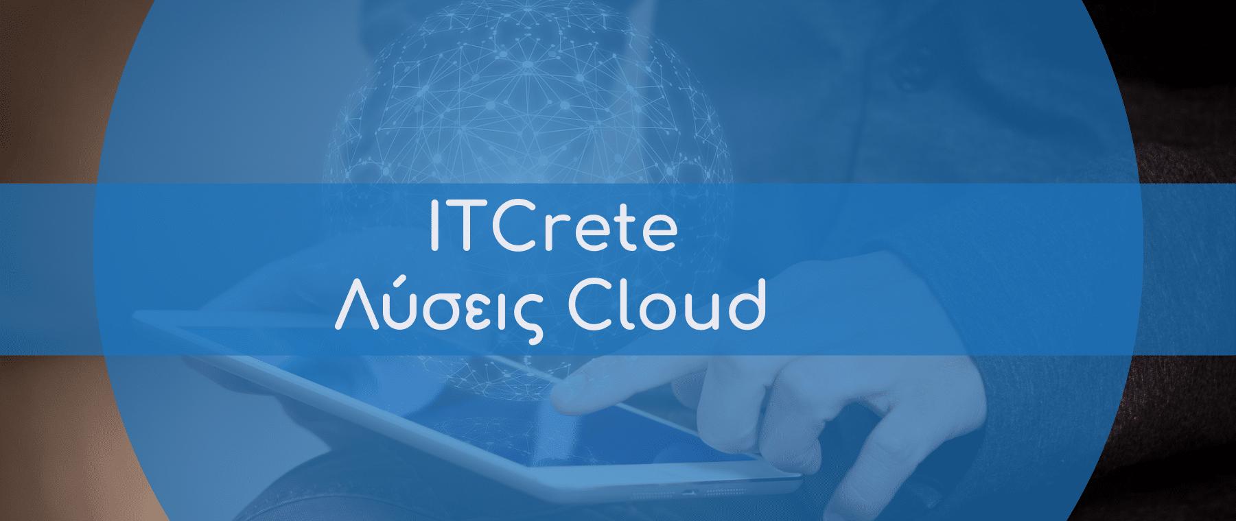 Υπηρεσίες Cloud